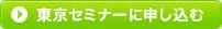東京セミナーに申し込む