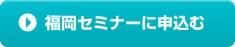 福岡セミナーに申し込む