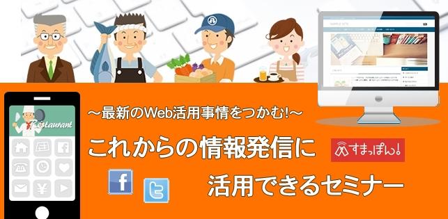 2019年12月6日 最新のWeb活用事情をつかむ!これからの情報発信に活用できるセミナー