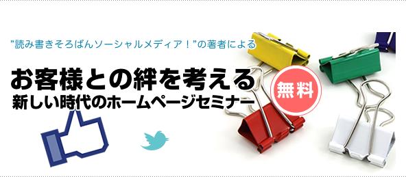 お客様との絆を考える 新しい時代のホームページセミナー東京セミナーに申し込む