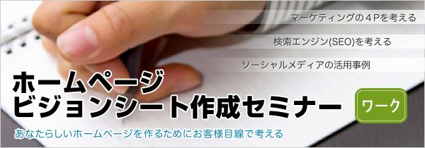 HPビジョンシート作成セミナ