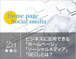 ビジネスに活用できる 「ホームページ」 「ソーシャルメディア」 「SEO」とは?