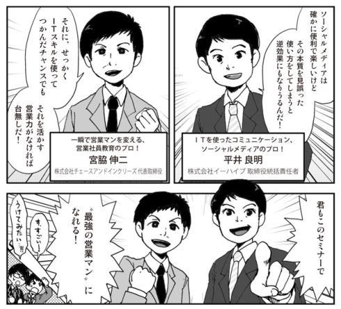最強営業マン詳細