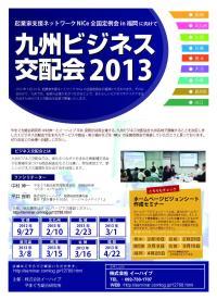 九州ビジネス交配会2013